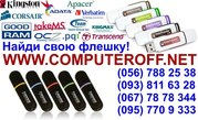 USB Flash накопители в Днепропетровске